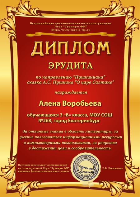 Электронный диплом эрудита турнира «Пушкиниана»