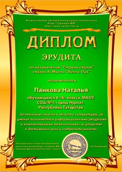 Электронный диплом эрудита турнира «Страна Сказок»