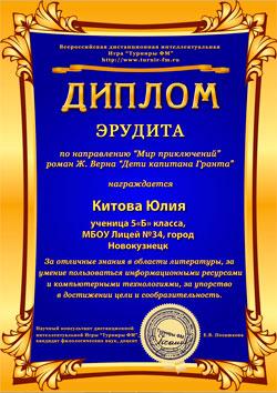 Электронный диплом эрудита турнира «Мир Приключений»