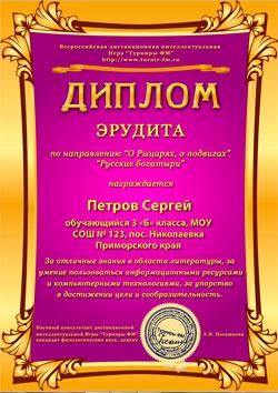 Электронный диплом эрудита турнира «О рыцарях, о подвигах»